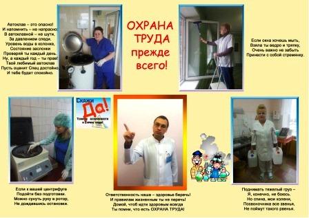 охрана труда для врача диетолога