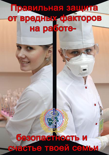 Конкурс охрана труда медицина