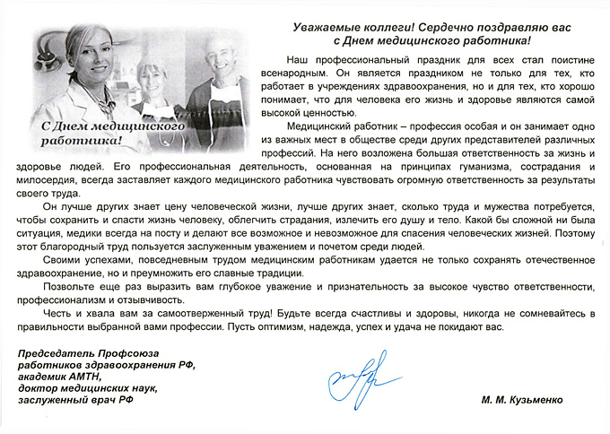 Поздравление с днем медицинского работника президента